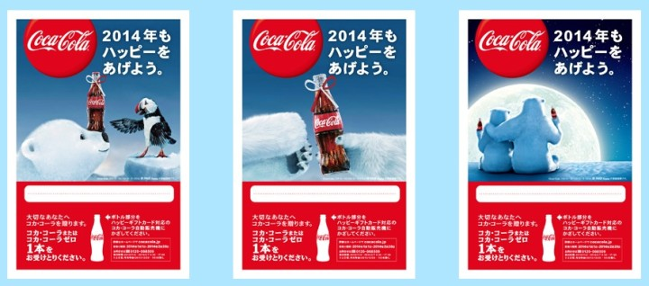 coca-cola-happy-gift-new-years-card-3
