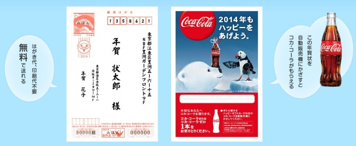 coca-cola-happy-gift-new-years-card-4