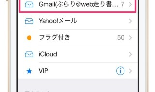 gmail-iphone-setting-10