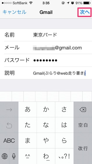 gmail-iphone-setting-3