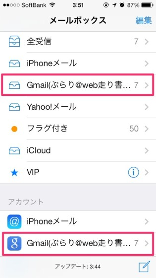 gmail-iphone-setting-5