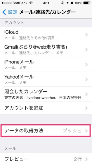 gmail-iphone-setting-6