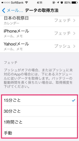 gmail-iphone-setting-7