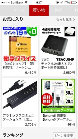 iphone-app-rakuten-gateway-IMG_1401