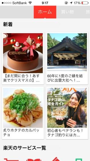 iphone-app-rakuten-gateway-IMG_1402