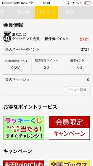 iphone-app-rakuten-gateway-IMG_1404