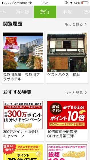 iphone-app-rakuten-gateway-IMG_1407
