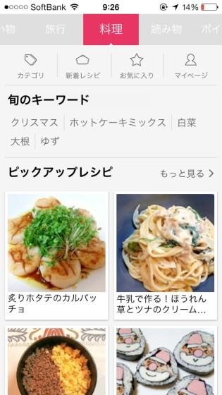 iphone-app-rakuten-gateway-IMG_1408