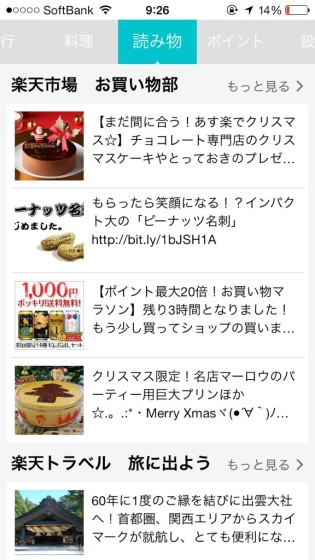 iphone-app-rakuten-gateway-IMG_1409