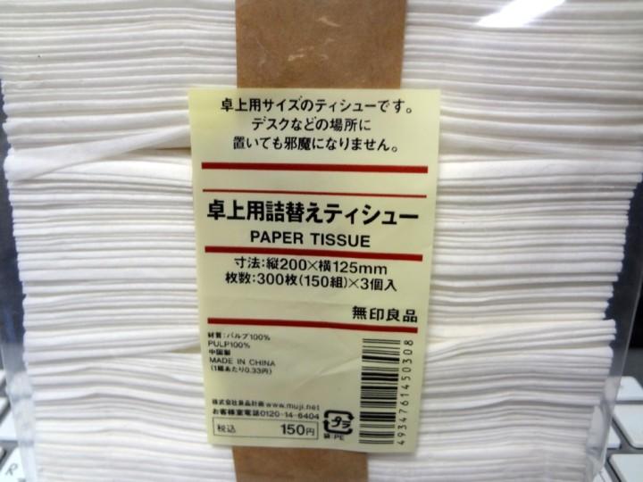 muji-desk-tissue-box-1DSC01352