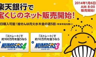 rakuten-bank-numbers-1