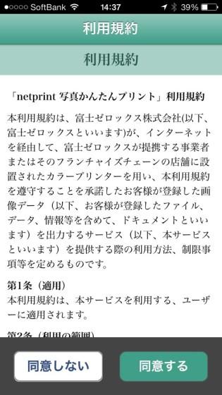 seven-eleven-netprint-IMG_1291