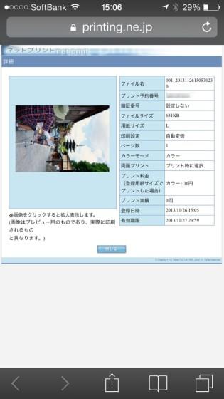 seven-eleven-netprint-IMG_1302
