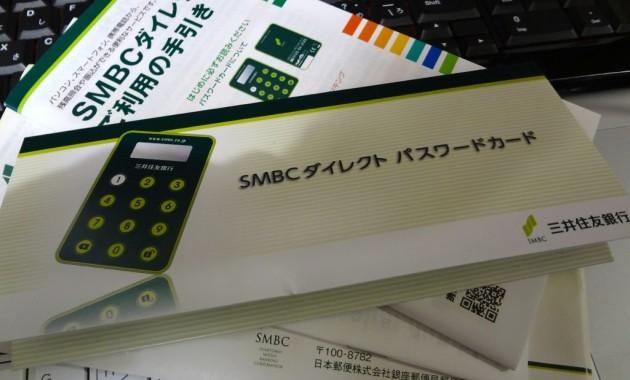 smbc-password-card-1DSC01693