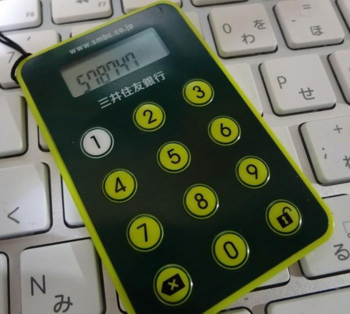 smbc-password-card-1DSC01706