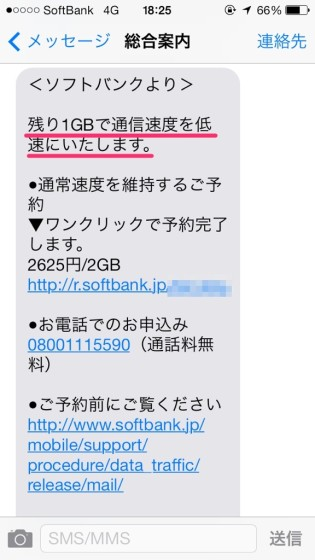 softbank-iphone-1month-7gb-limit-7