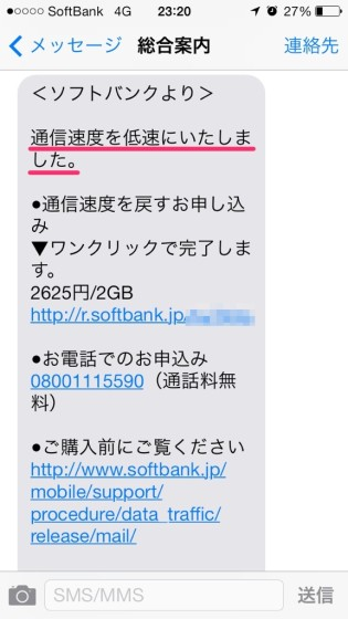 softbank-iphone-1month-7gb-limit-8