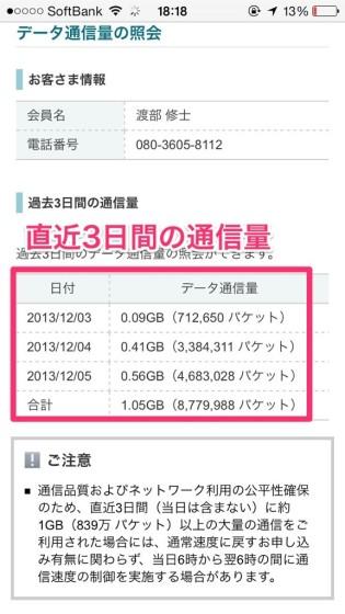 softbank-transmission-rate-limit-8