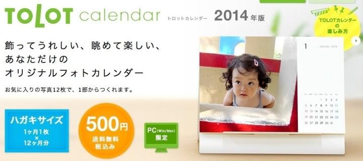 tolot-calendar-1