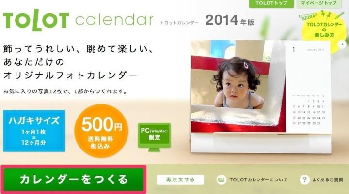 tolot-calendar-2