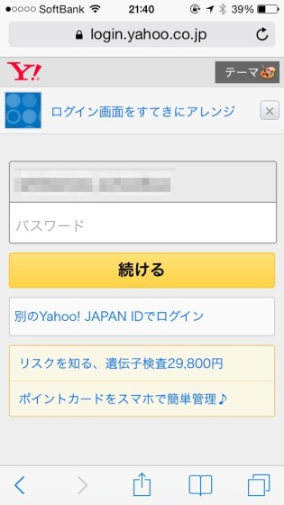 yahoo-mail-setting-1