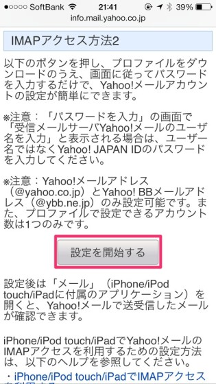 yahoo-mail-setting-2