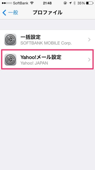 yahoo-mail-setting-8