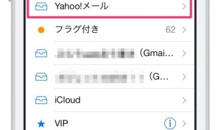 yahoo-mail-setting-9