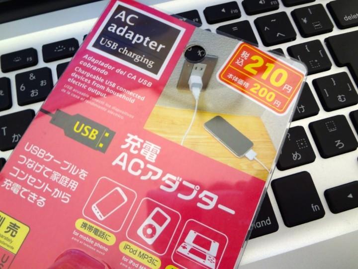 daiso-usb-ac-adapter-1DSC02130