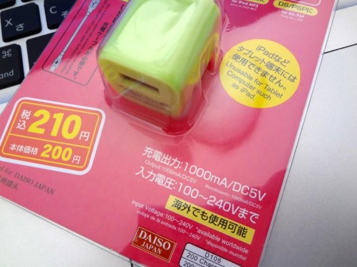 daiso-usb-ac-adapter-1DSC02132