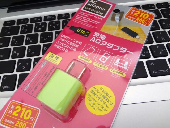 daiso-usb-ac-adapter-1DSC02133