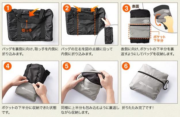 fly-bag-1