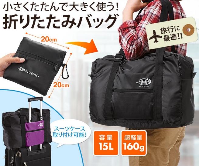 fly-bag-3