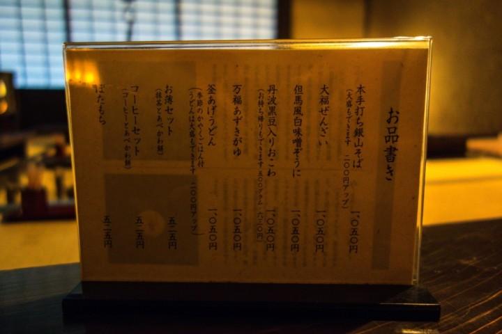harimaya-honten-RX100-DSC06194