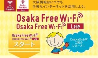 osaka-free-wifi-1