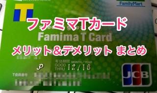 famima-tcard-1