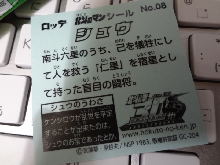hokuto-no-man-1DSC02484
