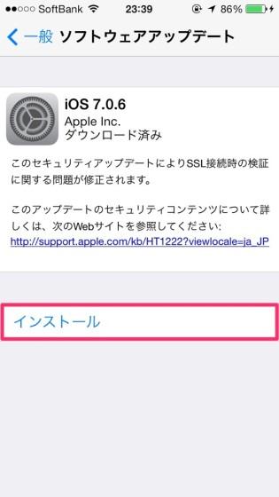 ios-update-IMG_1480