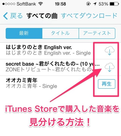 itunes-store-purchase-music-IMG_1517_1