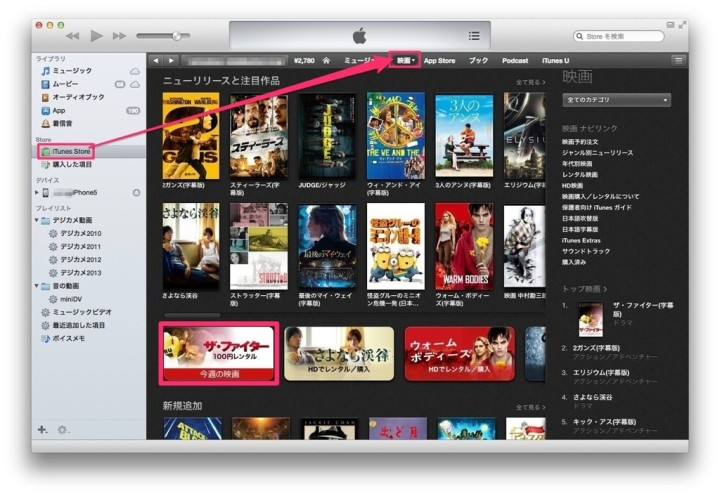 itunes-store-this-weeks-movie-4
