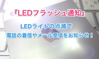 led-flash-bulb-notice-1DSC02524
