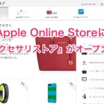 apple-online-store-accessories-store-open-1
