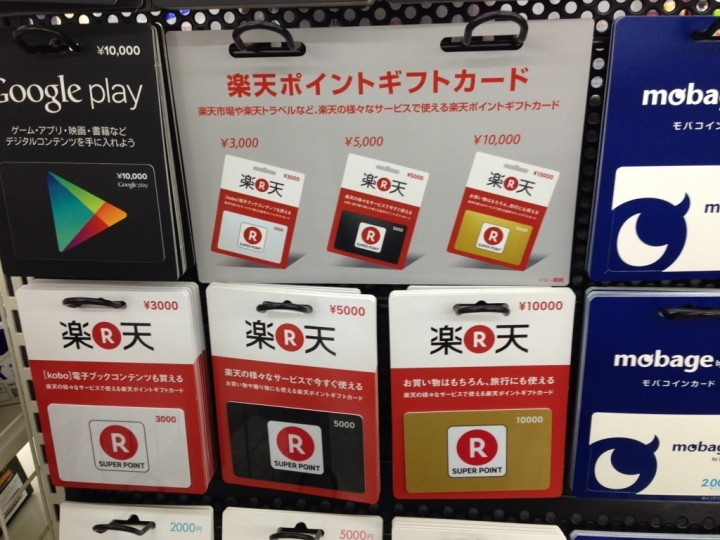 convenience-store-rakuten-point-gift-card-1