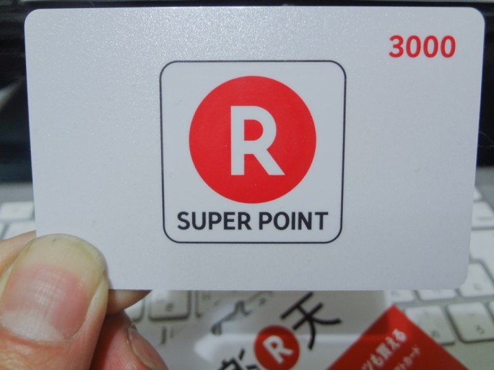 convenience-store-rakuten-point-gift-card-1DSC02678