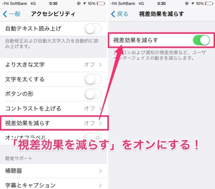 iphone-battery-saving-ten-items-10