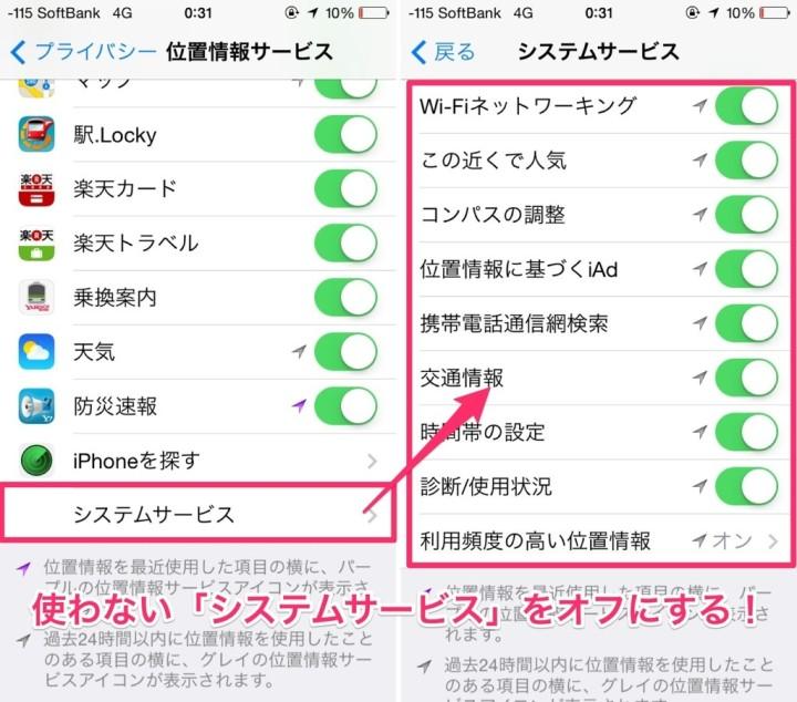 iphone-battery-saving-ten-items-11