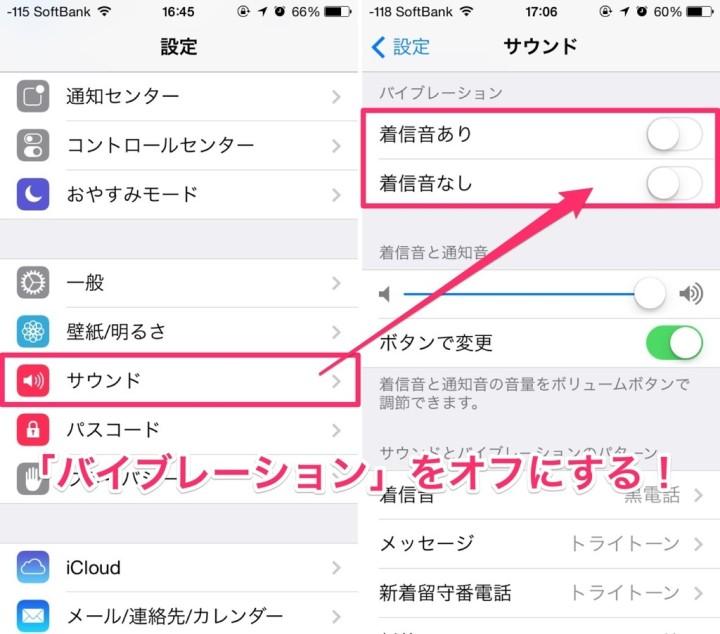 iphone-battery-saving-ten-items-12