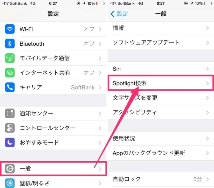 iphone-battery-saving-ten-items-13