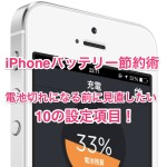 iphone-battery-saving-ten-items-17