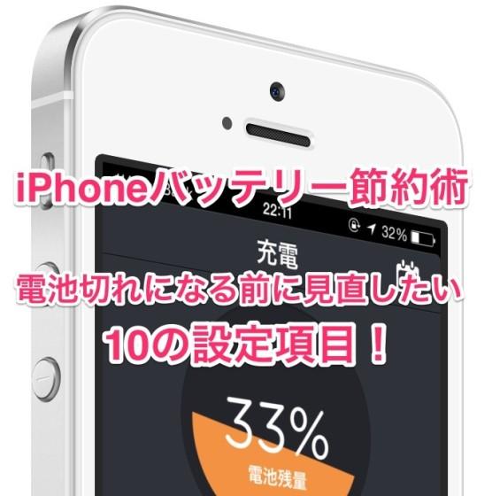 iphone-battery-saving-ten-items-17